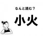 """【難読】""""しょうび""""とは読まない! 「小火」の正しい読み方"""