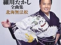 『細川たかし全曲集 北海無法松』(日本コロムビア)