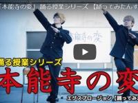 「本能寺の変」 踊る授業シリーズ(「エグスプロージョンチャンネル」より)