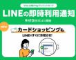 「Visa LINE Payクレジットカード」LINEで利用通知を受け取り可能に