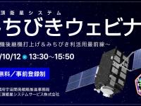 一般財団法人日本宇宙フォーラムのプレスリリース画像