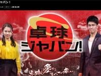 『卓球ジャパン!』(BSテレ東)