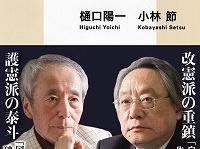 『「憲法改正」の真実』(集英社新書)