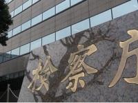 検察庁(「Wikipedia」より)
