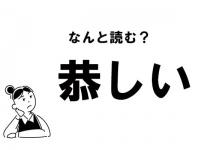 """【難読】""""きょうしい""""じゃない!? 「恭しい」の正しい読み方"""