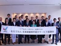 日本結婚相手紹介サービス協議会加盟企業の関係者
