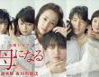 水曜ドラマ『母になる』|日本テレビ公式サイトより