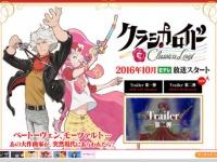 NHKアニメワールド『クラシカロイド』公式サイトより。