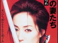 『極道の妻たち 地獄の道づれ』/TOEI COMPANY,LTD.
