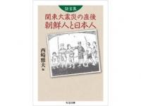 『証言集 関東大震災の直後 朝鮮人と日本人』(ちくま文庫)
