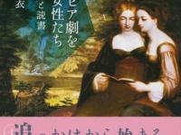 『シェイクスピア劇を楽しんだ女性たち:近世の観劇と読書』(白水社)
