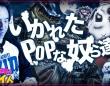 有限会社ヤマトのプレスリリース画像