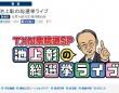 今回も好視聴率だった池上彰氏のテレ東「選挙特番」