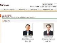 セブン-イレブン・ジャパン公式HP「ごあいさつ」より