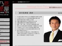 貴乃花親方は貴乃花部屋ホームページ内にあるブログで理事選に向けての思いを綴っていた(画像は貴乃花部屋ホームページより)