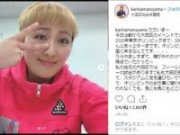 丸山桂里奈 公式インスタグラム(@karinamaruyama)より