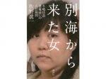 木嶋佳苗死刑囚、獄中不倫の末、3度目の結婚。相手は新潮社の編集者。