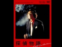 松田優作は膀胱がんで落命。享年40(写真は『探偵物語 DVD Collection』より)