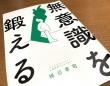 『無意識を鍛える』(梯谷幸司著、フォレスト出版刊)
