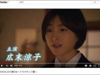Youtube『2018春CM~ドラマチック篇~』(CHINTAI)より