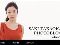 画像は「高岡早紀オフィシャルブログ」より引用