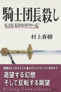 『騎士団長殺し 第2部 遷ろうメタファー編』(新潮社)