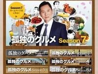 テレビ東京『孤独のグルメ』番組公式サイトより