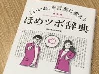 『「いいね」を言葉に変える ほめツボ辞典』(青春出版社刊)