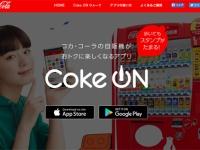 「Coke ON」公式サイトより