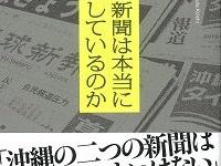 『沖縄の新聞は本当に「偏向」しているのか』(朝日新聞出版)