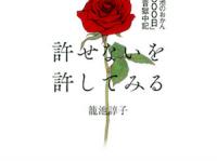『籠池のおかん「300日」本音獄中記』(双葉社)
