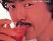 日野皓正ビンタと映画「童貞。をプロデュース」騒動の共通点 ほぼ週刊吉田豪