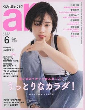 「ar」6月号(主婦と生活社)より