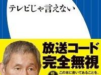 『テレビじゃ言えない』(小学館新書)