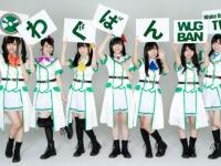 わぐばん (C)Green Leaves/Wake Up, Girls! 製作委員会