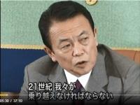 政府インターネットテレビ 麻生総理スピーチ 「新たな成長に向けて」(平成21年4月9日)より