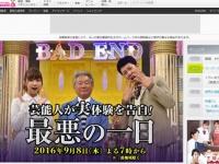 テレビ朝日『芸能人が実体験を告白!最悪の一日』公式サイトより