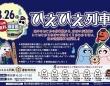 8月26日開催の「ひえひえ列車」(以下画像はプレスリリースより)