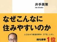 『富山は日本のスウェーデン: 変革する保守王国の謎を解く』(集英社新書)
