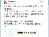 【イスラム国殺害脅迫】テロより安倍批判...共産党・池内議員のツイート騒動