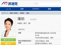 民進党 公式サイトより