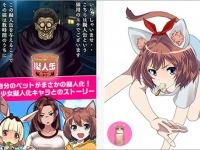 App Store『擬人缶~俺のペットが少女になった~』より。