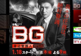「BG~身辺警護人~」テレビ朝日公式サイト より