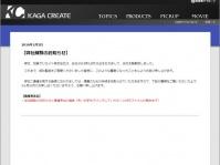 加賀クリエイト株式会社公式サイトより。