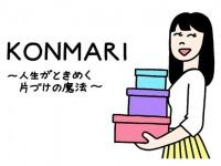 世界中で大ヒット! 『KONMARI〜人生がときめく片づけの魔法〜』 はここが面白い! #わかるのネトフリ日記 6