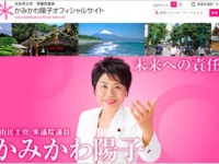 「自由民主党 衆院議員 かみかわ陽子オフィシャルサイト」より