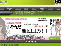「青林堂」公式サイトより。
