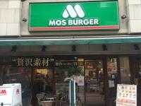 モスバーガーの店舗(撮影=編集部)