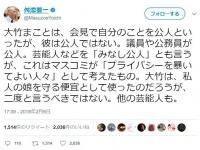 ツイッター:舛添要一氏(@MasuzoeYoichi)より