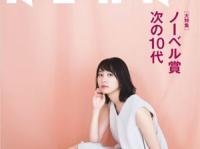 「AERA」 (朝日新聞出版)2017年10月16日号